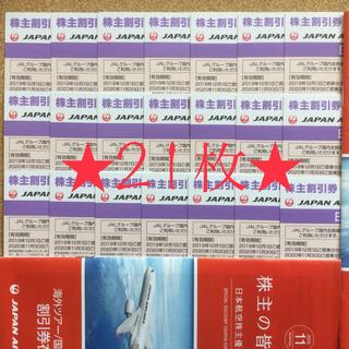 JAL(日本航空) - 【ラクマパック】JAL株主優待券 21枚セット & 割引冊子3冊以上