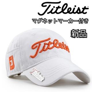 タイトリスト(Titleist)の❮人気商品❯Titleist ゴルフキャップ(白)マグネットマーカー付き(ウエア)