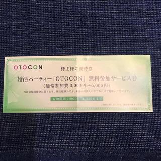 オトコン 優待券(その他)