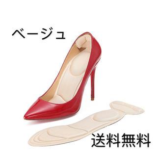 立体インソールとカパカパ・靴ズレ強力防止の2in1 ベージュ(ハイヒール/パンプス)