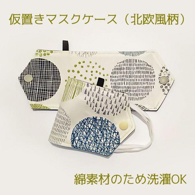 仮置きマスクケース【2枚】の通販