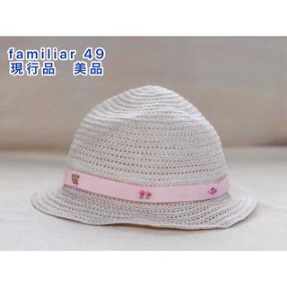 familiar - familiar  麦わら帽子 現行品  49  美品