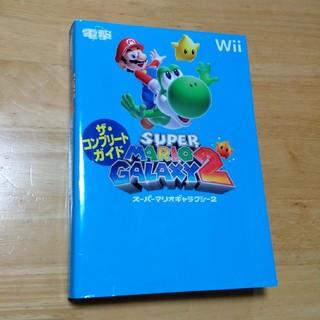 アスキーメディアワークス(アスキー・メディアワークス)のス-パ-マリオギャラクシ-2ザ・コンプリ-トガイド Wii(アート/エンタメ)