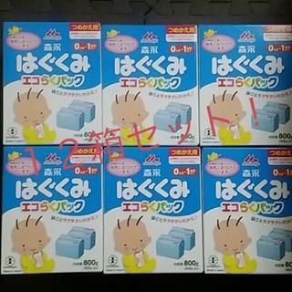 森永乳業 - 破格値★ はぐくみ エコらくパック 12箱セット 送料無料