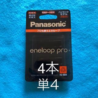 パナソニック(Panasonic)のエネループ ☆プロ☆ハイエンドモデル ☆単4☆「4本」(バッテリー/充電器)