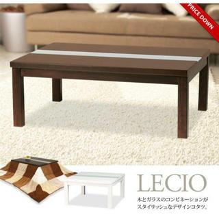 モダンデザインこたつ こたつテーブル 木製こたつ レシオ1050 長方形105