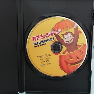 タカラジマシャ(宝島社)のおさるのジョージ DVD(キッズ/ファミリー)