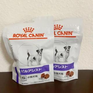 ロイヤルカナン(ROYAL CANIN)のロイヤルカナン ピルアシスト 2袋(犬)
