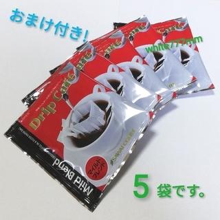 ★おまけ付き♪澤井珈琲 Drip Cafe(マイルドブレンド)5袋(コーヒー)