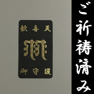 【聖天様が宿る御守】ご祈祷済み梵字&御姿の特別仕様でご守護ご利益あり(黒色)小(その他)