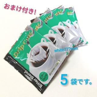 ◆おまけ付き♪澤井珈琲 Drip Cafe(ビターブレンド)5袋(コーヒー)