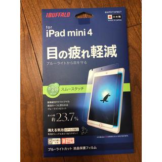 バッファロー(Buffalo)の送料込! 新品未使用 iPad mini4用 ブルーライトカット 保護フィルム(その他)