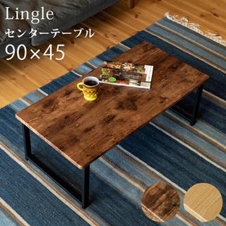 再入荷!木目調の天板とスチール脚のテーブル(ローテーブル)