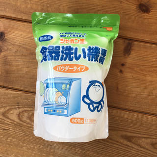 シャボンダマセッケン(シャボン玉石けん)の新品未開封 食器洗い機専用パウダータイプ石鹸500g110回分(洗剤/柔軟剤)
