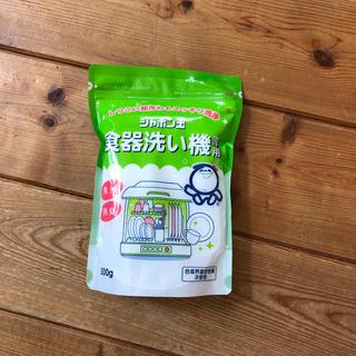 シャボンダマセッケン(シャボン玉石けん)の新品未開封 食器洗い機専用石鹸500g(洗剤/柔軟剤)