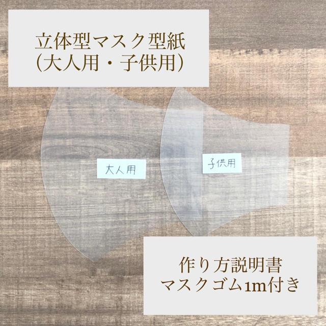 マスク wiki 、 立体型ますく型紙セット(2サイズ)の通販