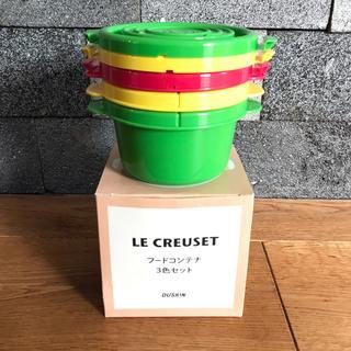 ルクルーゼ(LE CREUSET)の【新品 非売品】ルクルーゼ ル・クルーゼ ダスキン フードコンテナー 3色セット(容器)