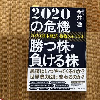 2020の危機勝つ株・負ける株 2020日本経済投資のシナリオ(ビジネス/経済)