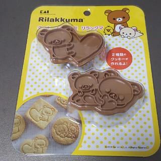 カイジルシ(貝印)のリラックマ クッキースタンプ型(調理道具/製菓道具)