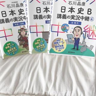 トウキョウショセキ(東京書籍)の日本史実況中継 2 3 4(語学/参考書)