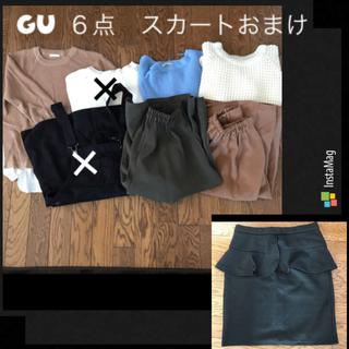 ジーユー(GU)の週末値下げ GU レディースまとめ売り 5点 おまけつき(サロペット/オーバーオール)