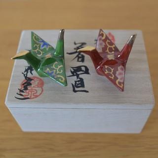 京焼 清水焼 折鶴 ペア箸置き お祝い 新品未使用
