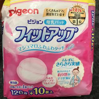 ピジョン(Pigeon)の母乳パッド(Pigeon フィットアップ)120枚(母乳パッド)