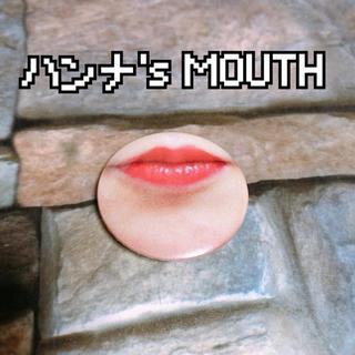 ハンナ's MOUTH(その他)