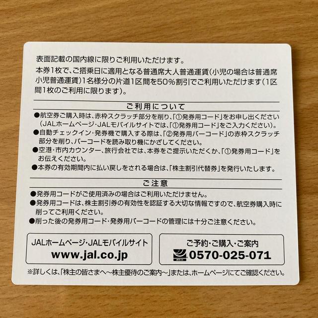 JAL(日本航空)(ジャル(ニホンコウクウ))のJAL 株主優待券 株主割引券 1枚 チケットの優待券/割引券(その他)の商品写真
