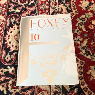 フォクシー(FOXEY)のフォクシーマガジン  FOXEY MAGAZINE(その他)