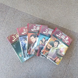 ガッケン(学研)の三国志 まんが 全巻 5巻(全巻セット)