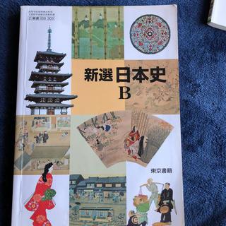 トウキョウショセキ(東京書籍)の日本史B(語学/参考書)