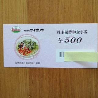 サイゼリヤ株主優待品(レストラン/食事券)