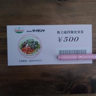 サイゼリヤ 株主優待券500円(レストラン/食事券)