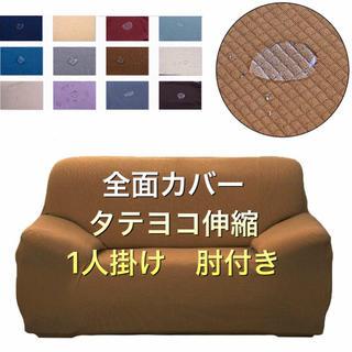 ソファーカバー 1人掛け 肘付き 全面カバー 下部輪ゴムタイプ 簡単 新品(その他)