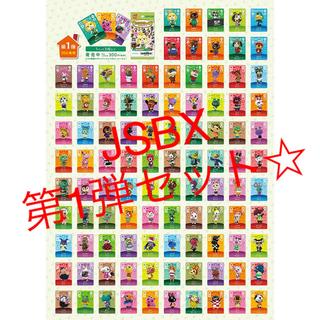 ニンテンドースイッチ(Nintendo Switch)の日々更新☆どうぶつの森 amiibo カード 第1弾 23枚セット バラ売相談(Box/デッキ/パック)