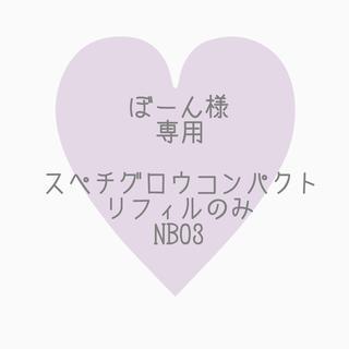 ノエビア(noevir)のぼーん様専用(ファンデーション)