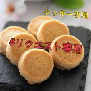 手作りクッキー🍪リクエストページ(菓子/デザート)
