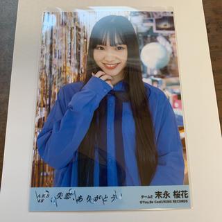 エスケーイーフォーティーエイト(SKE48)の末永桜花 生写真(アイドルグッズ)