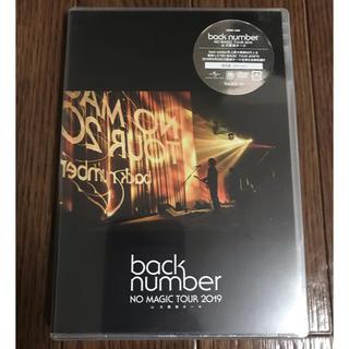 バックナンバー(BACK NUMBER)のback number NO MAGIC TOUR 2019 通常盤DVD(ポップス/ロック(邦楽))
