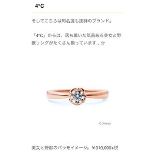 ヨンドシー(4℃)の4℃ 指輪 美女と野獣デザイン(リング(指輪))