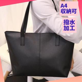 トートバッグ ビジネス 男女兼用 就活 ショルダー ブラック A4 【激安】(トートバッグ)