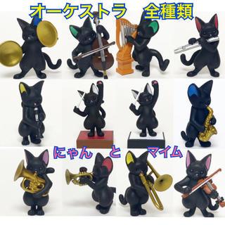 にゃんとマイム オーケストラ フルセット 猫 ネコ ガチャ(キャラクターグッズ)