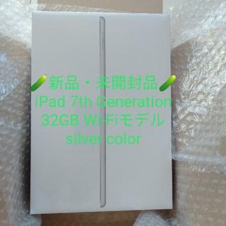 アイパッド(iPad)のiPad 第7世代 シルバー(タブレット)