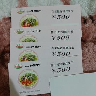 サイゼリヤ株主優待券2000円分(レストラン/食事券)