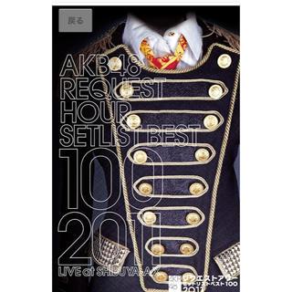 AKB48 - リクエストアワーセットリストベスト100 2011 4days DVD Box