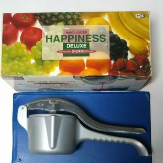 ハピネス(Happiness)のハンド ジューサー【ハピネス】デラックス(調理道具/製菓道具)