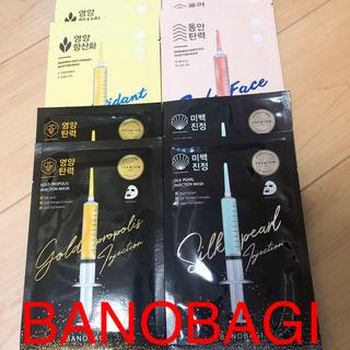【BANOBAGI】4種類お試しパックset 各々2枚ずつ 合計8枚(パック/フェイスマスク)