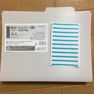 コクヨ(コクヨ)のコクヨ 個別フォルダ PP製(ファイル/バインダー)