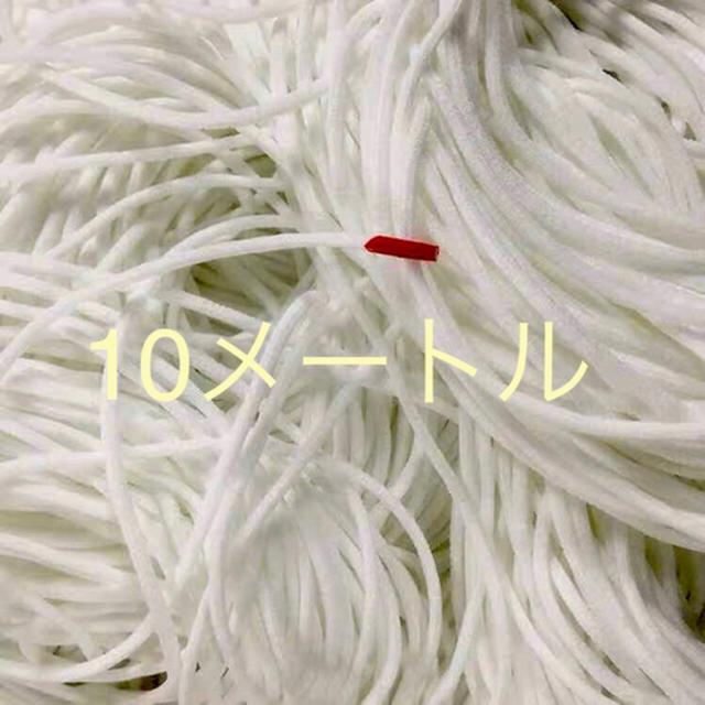 小学生 マスク 、 ハンドメイドますく紐 10メートル マス専用ひも 手作りゴム紐の通販